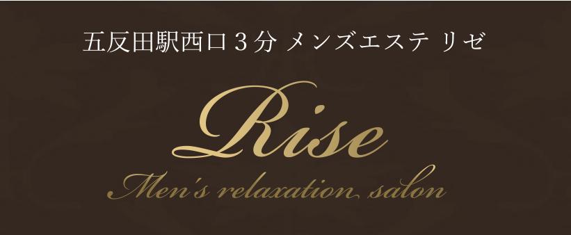 五反田メンズエステリゼ